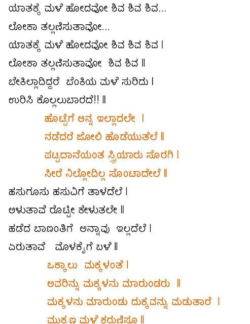 Kannada janapada song