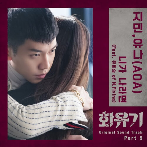 花遊記-OST Part5-如果你是我的話-AOA智珉+酉奈-中文歌詞翻譯