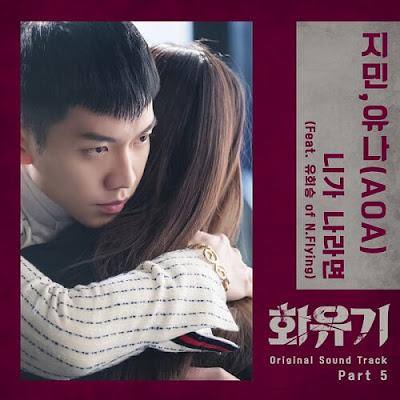 花遊記OST-總整理