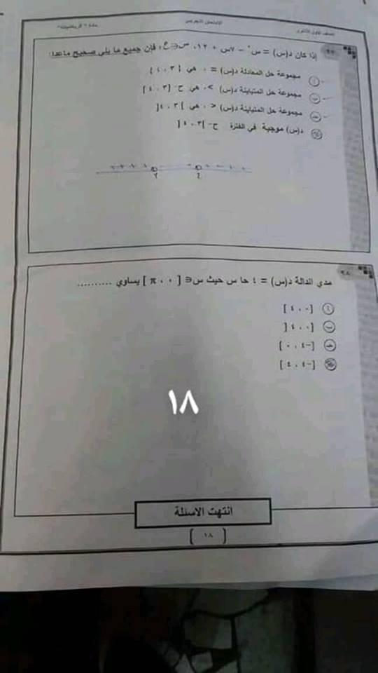 امتحان رياضيات أولى ثانوي ترم أول 2019 بالاجابة 18.jpg