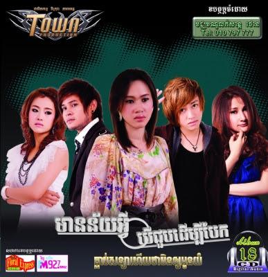 Town CD Vol 18