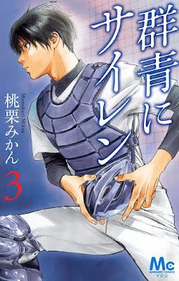[Manga] 群青にサイレン 第01-03巻 [Gunjo ni Sairen Vol 01-03] RAW ZIP RAR DOWNLOAD