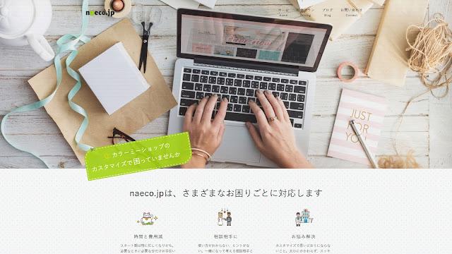 https://naeco.jp