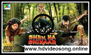 SHER KA SHIKAAR | शेर का शिकार | Full Action Movie Watch Online, Download