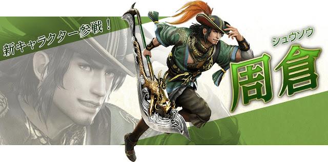 จิวฉอง (Zhou Cang) ขุนพลคนสนิทของกวนอู