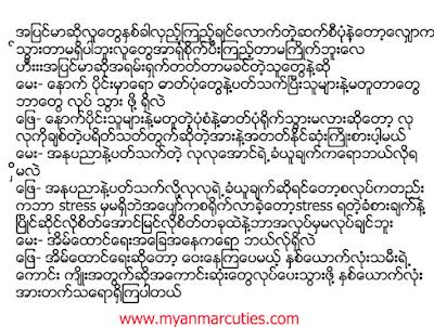Attracitve Hot Myanmar Model Lu Lu Aung