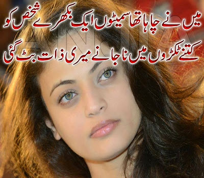 2 Lines Urdu Poetry | Sad Poetry In Urdu 2 Lines | Urdu Two Line Poetry | Urdu Poetry World,Urdu Poetry 2 Lines,Poetry In Urdu Sad With Friends,Sad Poetry In Urdu 2 Lines,Sad Poetry Images In 2 Lines,