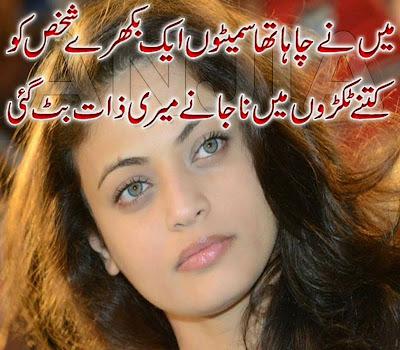 2 Lines Urdu Poetry | Sad Poetry In Urdu 2 Lines | Urdu Two Line Poetry | Urdu Poetry World,Urdu Poetry 2 Lines,Poetry In Urdu Sad With Friends,Sad Poetry In Urdu 2 Lines,Sad Poetry Images In 2 Lines,