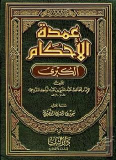 syeikh abdul qhani penulis umdatul ahkam