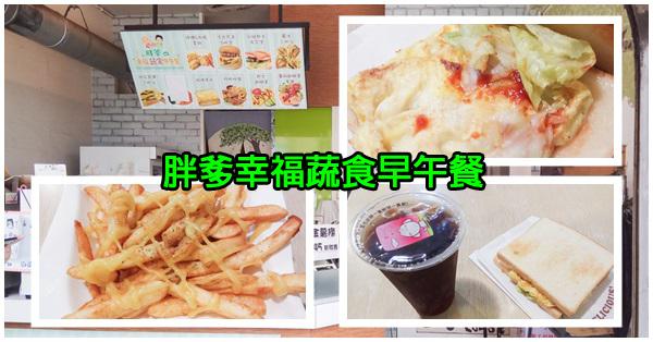台中南區|胖爹幸福蔬食早午餐|南區平價美食|素食也能有這麼多好選擇