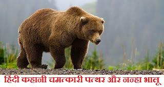 hindi-story-chamatkari-patthar