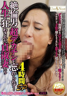 UMSO-138 Unequaled Man Of Super Big Penis Was Derailed Forgotten Not … Life Chaste Wives Four Hours SP