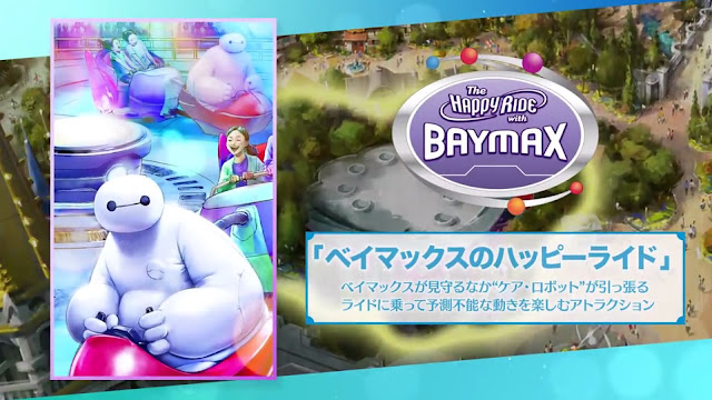 The Happy Ride with Baymax Tokyo Disneyland