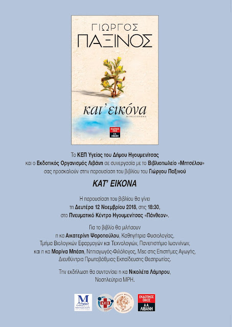 Ηγουμενίτσα: Παρουσίαση του βιβλίου του Γιώργου Παξινού με τίτλο «ΚΑΤ' ΕΙΚΟΝΑ»