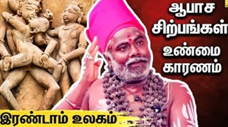 Dr Kabilan Interview on Erotic Temple Sculpture