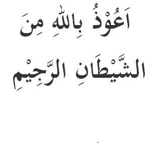 Gambar tulisan audzubillah arab