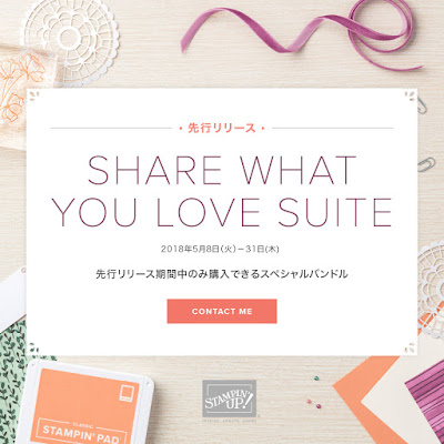 Share What You Love Suit with easy note card Satomi Wellard-Independent Stampin'Up! Demonstrator in Japan and Australia, #su, #stampinup, #cardmaking, #papercrafting, #rubberstamping, #stampinuponlineorder, #craftonlinestore, #papercrafting  #sharewhatyoulove #スタンピン #スタンピンアップ #スタンピンアップ公認デモンストレーター #ウェラード里美 #手作りカード #スタンプ #カードメーキング #ペーパークラフト #スクラップブッキング #ハンドメイド #オンラインクラス #スタンピンアップオンラインオーダー #スタンピンアップオンラインショップ  #動画 #フェイスブックライブワークショップ  #ラブホワットユードゥー #ノートカード