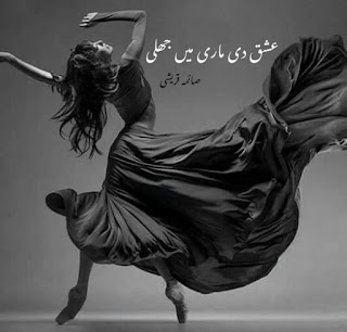 Ishqe Di Mari Mein Jhali Episode 4 By Saima Qureshi Pdf Free Download