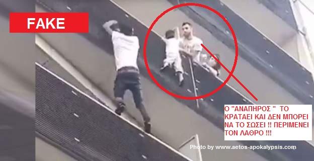 """Αυτοί σας δουλεύουν κατάμουτρα! Παρίσι:Ο Παράνομος μετανάστης """"ήρωας"""" που σώσει το παιδάκι!!"""