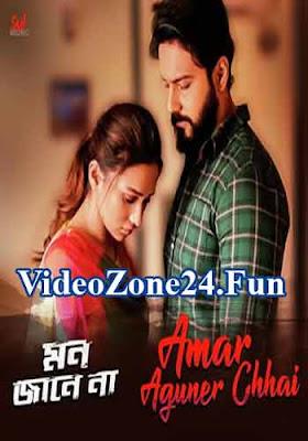 Amar Aguner Chhai-Mon Jaane Na mp3 Poster