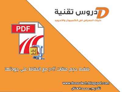 تصغير حجم ملفات pdf مع الحفاظ على جودتها