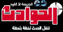 اخبار الحوادث فى مصر الان 4/2/2016