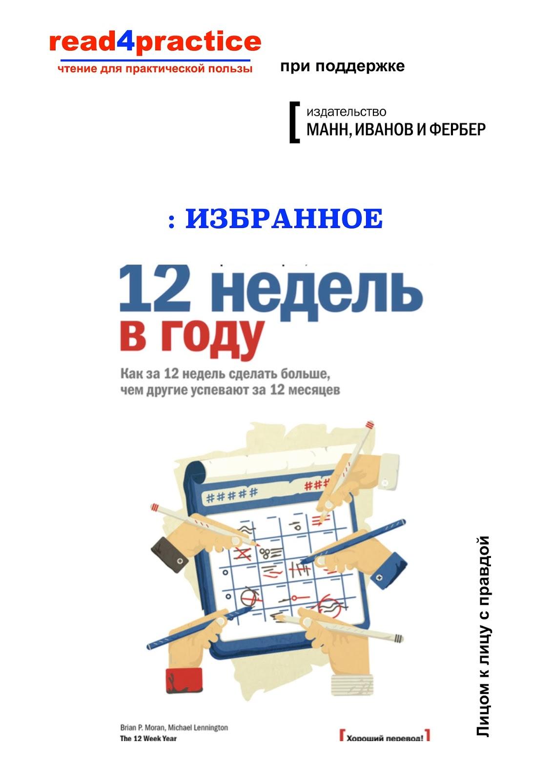 12 недель в году pdf скачать