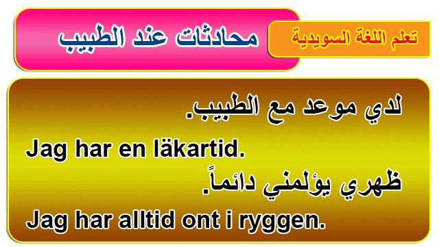 """محادثات اللغة السويدية : عند طبيب الاسنان """"Hos tandläkaren"""""""