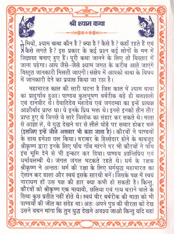 Khatushyam baba temple story:khatushyam katha