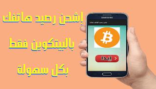 إشحن رصيد هاتفك بإستخدام عملة البيتكوين بكل سهولة (ar.bitrefill)