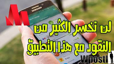 Opera Max : توفير نقودك في إشتراكات الأنترنت مجانا 3G او 4G على هاتفك عبر ضغط البيانات التطبيق فعال لتسريع الانترنت على الأندرويد والحفاظ على رصيدك 3G أو 4G و يحفظ البيانات الإنترنت في هاتف الأندرويد لأقصى درجة.. شرح البرنامج عبر الفيديو التالي فرجة ممتعة .
