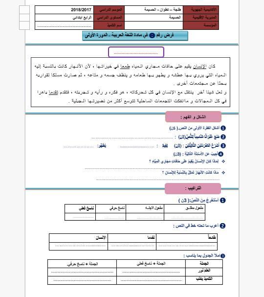 المستوى السادس ابتدائي:نماذج فروض اللغة العربية.