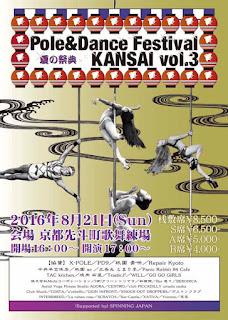 08/21(日) ポールダンスフェスティバル@京都 先斗町歌舞練