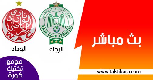 مشاهدة مباراة الرجاء والوداد بث مباشر لايف 06-01-2019 الدوري المغربي