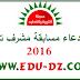 سحب استدعاء مسابقة مشرف تربية 2016  www.onec.dz