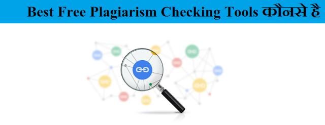Best Free Plagiarism Checking Tools कौनसे है