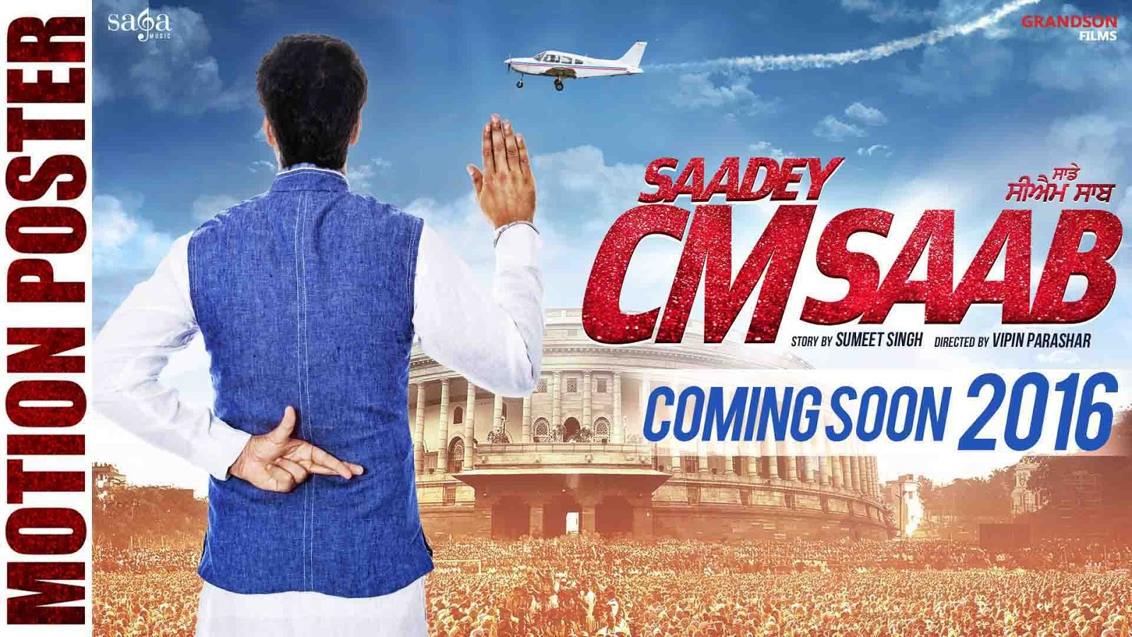 Complete cast and crew of Saadey CM Saab (2016) bollywood hindi movie wiki, poster, Trailer, music list - Harbhajan Mann, Kashish Singh, and Gurpreet Ghuggi, Movie release date 27th May 2016