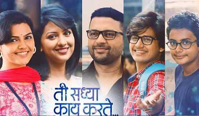 Ti Saddhya Kay Karte (2017) Marathi Movie Download HD MKV DVDRip