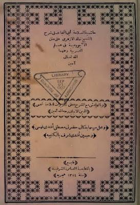 حاشية العلامة أبي النجا على شرح الشيخ خالد الأزهري على متن الأجرمية في علم العربية (ط العامرة) , pdf