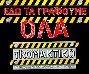 tro-ma-ktiko.blogspot