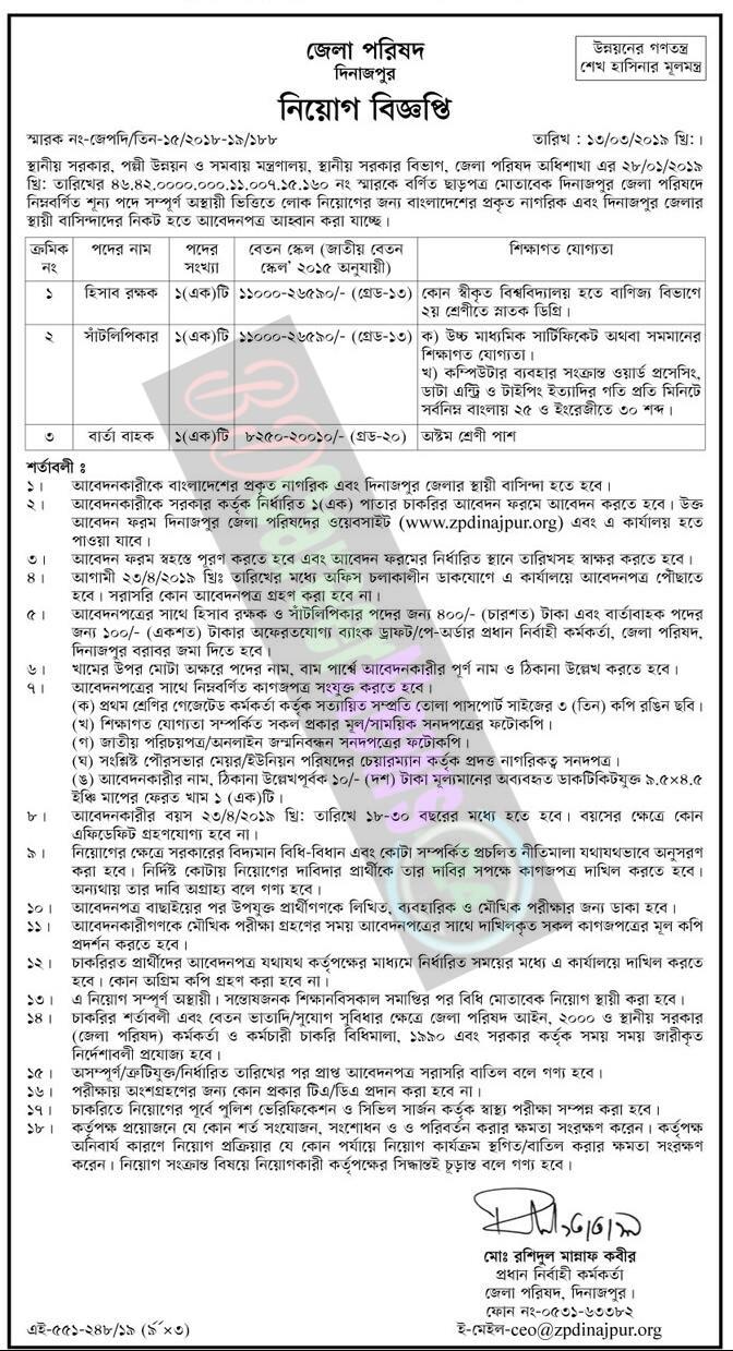 District Council job circuler 2019