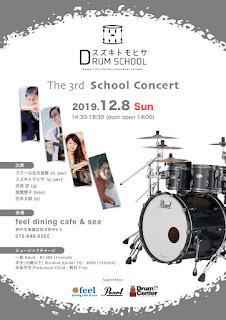 神戸市|スズキトモヒサ DRUM SCHOOL The 3rd School Concert