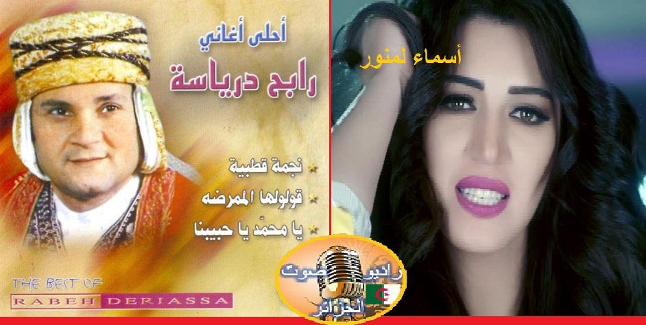 d26244c28cabc بالدليل والفيديو المغربية اسماء لمنور تسرق لحن اغنية الفنان الجزائري رابح  درياسة