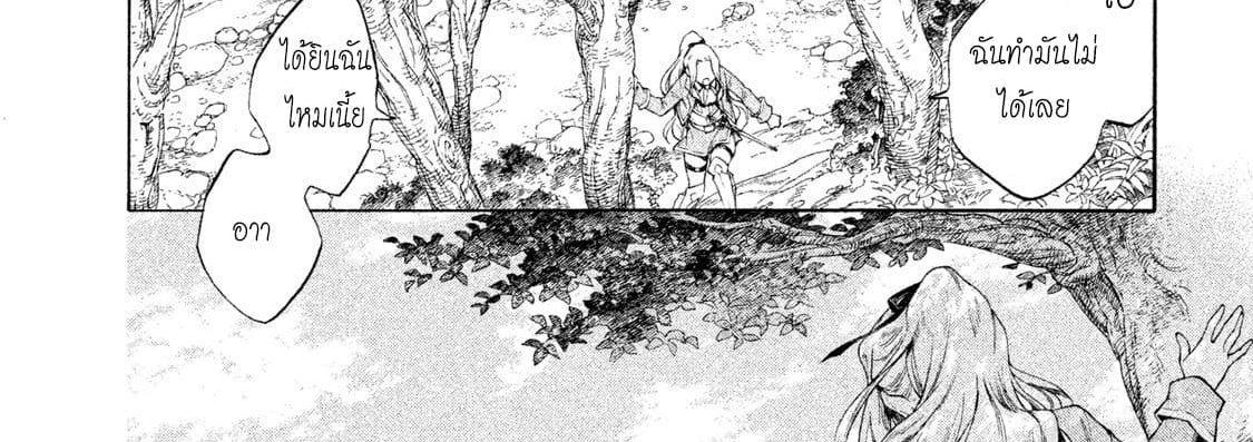 อ่านการ์ตูน Henkyou no Roukishi - Bard Loen ตอนที่ 1 หน้าที่ 20