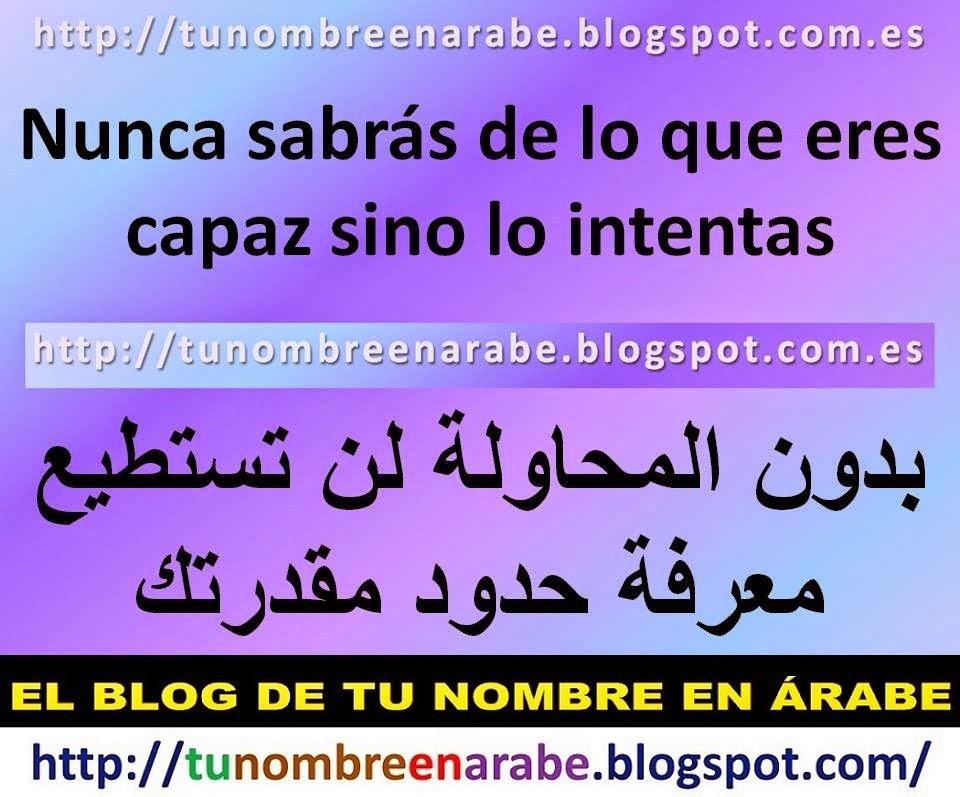 Frases en Arabe sobre motivacion