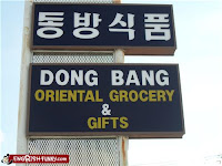 dong bang grocery and gifts funny sign