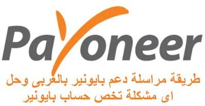 طريقة مراسلة دعم بايونير بالعربى وحل اى مشكلة تخص حساب بايونير custhelp-payoneer-arabic
