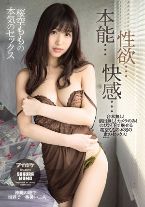 Instinct ... Sexual Desire ... Pleasure ... Serious Sex Of Cherry blossom Moumo [IPX-028 Sakura Momo]
