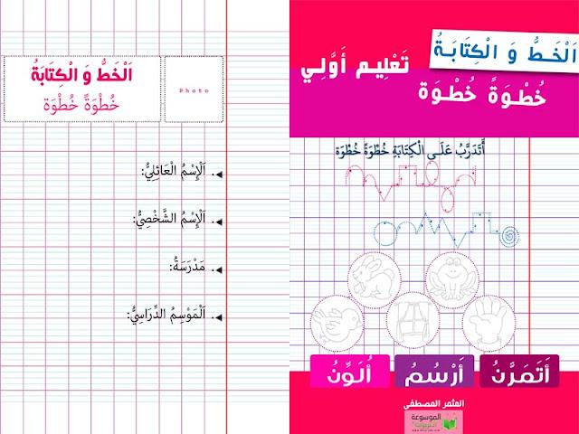 الخط و الكتابة: خطوة خطوة (cp)  للتحميل ومجانا  كتابين الاول فر نسي والثاني عربي لا تفوت عليك تحميلهما