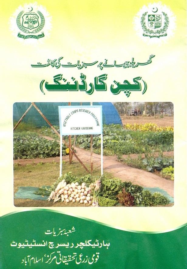 how to grow vegetables fruits kitchen gardening urdu guide rh noonwalqalam blogspot com Dairy Farming in Pakistan in Urdu Gardening Group